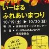 秋田市 週末イベント