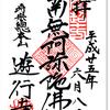 遊行寺 ・光触寺の御朱印(神奈川・藤沢市、鎌倉市)〜「踊り念仏」の一遍上人に会う