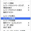 ブログシステムの構築(6)