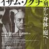 東京オペラシティアートギャラリーでイサム・ノグチ展を見る