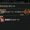 【ブレフロ2】鳳翔剣ヴェルナードGET!