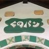 北杜市・甲斐大泉で人気のパン屋「くのパン」に行ってみた感想とアクセスや営業時間