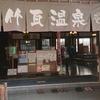竹瓦温泉入浴料100円!!源泉かけ流しで地元の人に昔から愛されているよ。砂湯は、1,030円也!