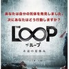 映画感想:「THE LOOP ザ・ループ ~永遠の夏休み~」(35点/サスペンス)