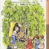 今日の一冊「やかまし村の子どもたち」