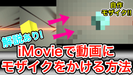 【iMovie】モザイク機能をエフェクトに追加する方法!