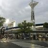 『横浜に着きました。』