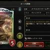 Shadowvers(シャドウバース)新カードパック追加! インフレが進み最強カードが多数出現!