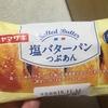 山崎製パン 塩バターパン つぶあん   食べてみた感想
