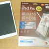 Apple iPad Pro おすすめの保護フィルムを試す(Apple Pencil対応)