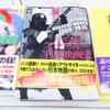 どこか過剰で、何かが過激なアウトサイダーたちによる「アナーキー日本映画史」