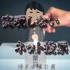 【権力者の思惑通り】ネット投票で選挙を行わない日本は終わってるという話
