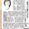 """中国新聞にインタビュー""""「関係人口」獲得に力点を""""掲載されました!"""