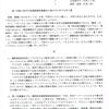 山下市長に「審議会の進め方」に対し                  申入書提出