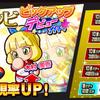 【攻略】名将甲子園「帝王実業高校㊲ 戦力スコア更新+セレブピックアップガチャ」