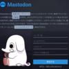 オープンソースの分散型SNS「Mastodon」が流行しているので自分も便乗してみました