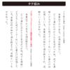 プロポーショナルメトリクス タテ組み(組版)