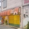 [20/08/04]「新田ストアー」の「名無し弁当(ゴーヤー卵とじと煮鶏丼)」 300円 #LocalGuides