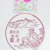 山の風景印ふたつ。長野県は島々郵便局と上高地郵便局