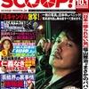 福山雅治が初っ端からカーセックスする映画『SCOOP!』が面白かった(ネタバレほとんどなし)