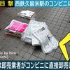 (いろんな意味で「報道の不自由展」) お題:紙束発見