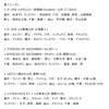 個人的8P channel第1期~第3期の見どころ(自担編)