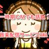 音楽配信サービス紹介その5:AWA