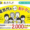 「あしたでんき」Amazonギフト券2000円キャンペーン実施中!