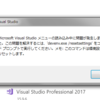 visual studio 2017 をインストールしたけど起動できなかった話