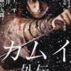 9/18(金)、9/19(土)、9/21(月・祝)より公開される映画情報