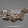 1248食目「糖尿病の多い都道府県はどこ?」あなたの住んでいるところはどうですか?