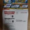 【2/28*3/15】イオングループ×P&Gオリンピックキャンペーン【レシ/郵送*web】