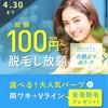 【あと4日で終了です!】ミュゼ4月キャンペーン!1960円で人気のパーツ脱毛し放題は本当におトク?