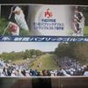 東日本パブリックダブルススクランブルゴルフ選手権予選
