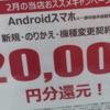 ソフトバンクとauの機種変更値引について。Xperia 8(SOV42)が機変で16,500円値引。au PAY20%還元で更に安く買えるかも