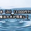 無限七星って何?1本13,000円もする水!2019年遂に代理店にて販売開始!