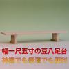 神棚でも祭壇でも便利な幅45cmの豆八足台