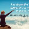 Facebookダイナミック広告のクリエイティブをカスタマイズ!効果を出す7つの方法〜オーバーレイ表示やフレームの設定など〜