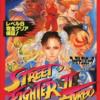 ストリートファイター2のゲームの攻略本の中で どの書籍が最もレアなのか?