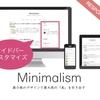はてなブログの「Minimalism」のサイドバーをスタマイズしてみました