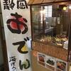 海ぼうずで、静岡おでんを食べる