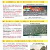 9ホールの「茅ヶ崎ゴルフ場」が必要な理由