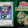 【遊戯王】新規カード《混沌魔龍 カオス・ルーラー》が判明!【RISE OF THE DUELIST】