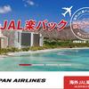 海外JAL楽パックが販売開始、早速ページをのぞいてシミュレーションしてみました