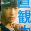 【書評】たった2秒で最高の決断を。DaiGoの『直観力』を読んでみた感想