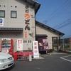 出来立てサクサク、芝エビのかき揚げヽ(´▽`)/   高松市「つるや 郷東店」