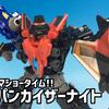 【戦隊 食玩事件簿 file.16】ミニプラで登場! ルパンカイザーナイト!!