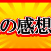都内ライブハウス・ライブバー雑感(随時更新中!)