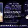 【木曜日の季節物】THE REBIRTH TIME MACHINE -TOKI-ROMAN-【FUKA🍶YO-I】