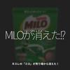 1124食目「MILOが消えた!?」ネスレの『ミロ』が売り場から消えた!
